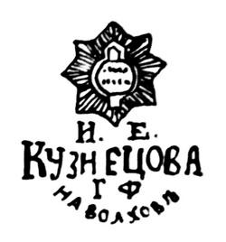 клеймо 1900-1917гг. завод И.Е. Кузнецова на волхов.