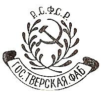 1918-1919г. Р.С.Ф.С.Р Государственная Тверская Фабрика