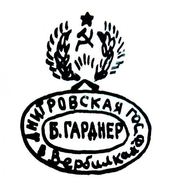 1918-1919-е г.(Красное надглазурное) Дмитровская гос Вербилки Гарднер