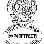 1924-1927г. Тверская Фабрика Фарфортрест им. Т. Калинина