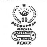 1930г.Росфарфор Москва РСФСР. Спец. экспортное клеймо