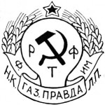 1930-1934гг. газ. Правда