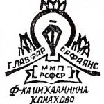 1946-1950г.ГЛАВФАРФОРФАЯНС ММП РСФСР фабрика имени Калинина Конаково