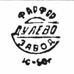 1948-1951гг. фарфор Дулево завод