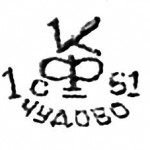 клеймо 1990-е ЗАО Красный фарфорист