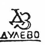 1952-1962гг ДЗ Дулево