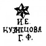 клеймо 1900-1917гг. завод И.Е. Кузнецова.