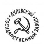 Клейма фарфорового завода Дулево