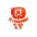 клеймо 1920-е гг. Грузинская ф-ка Грузино
