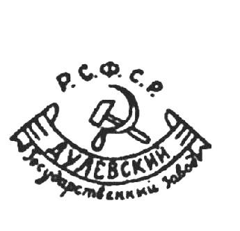 1920-1924гг.Дулевский государственный завод