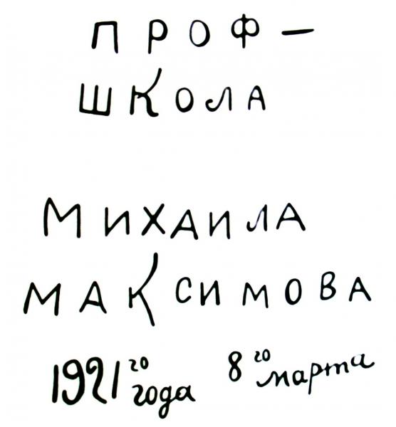 1921г. проф-школа Михаила Максимова