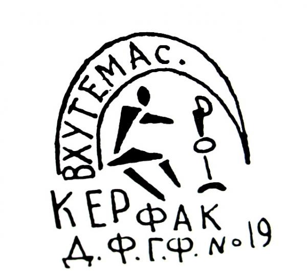 1921-1925-е г.(Красная надглазурная) Керфак ВХУТЕМАС