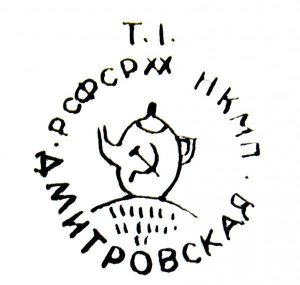 1930-1950-е г.(Синее,красное,зеленое) Дмитровская РСФСР НКМП