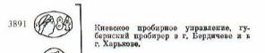 Клеймо Бердичев и Харьков